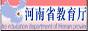 网站名称:河南省教育厅  简介:   点击:40次