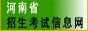 网站名称:河南省招生考试网  简介:   点击:67次