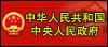 网站名称:中央人民政府网站  简介:   点击:39次